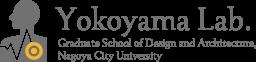 名古屋市立大学 芸術工学部 産業イノベーションデザイン学科 横山研究室